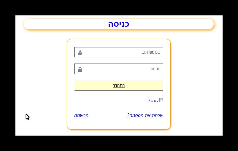 תוסף וורדפרס בעברית Clean-Login-Login